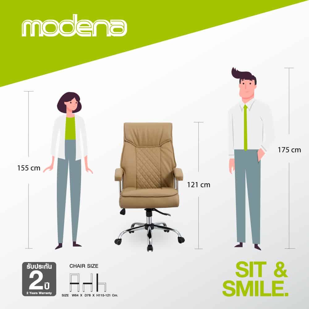 สัดส่วน เก้าอี้ผู้บริหาร รุ่น Chanel Brown เทียบกับบุคคล