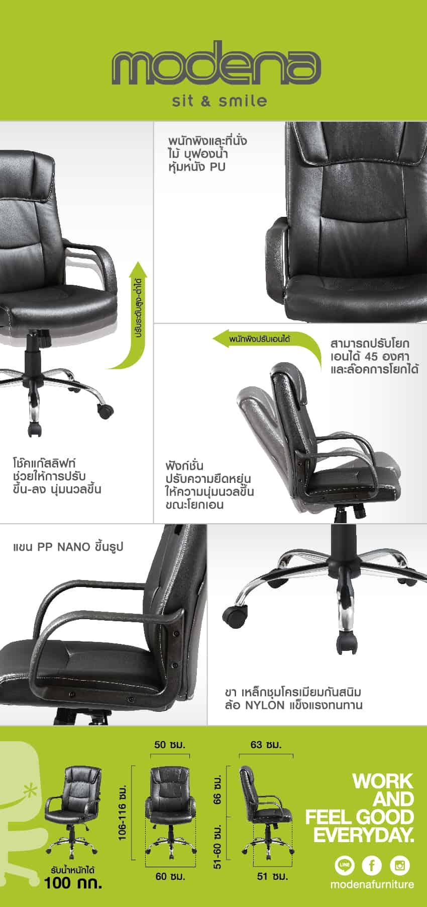 ข้อมูลสินค้า เก้าอี้สำนักงาน รุ่น Porto
