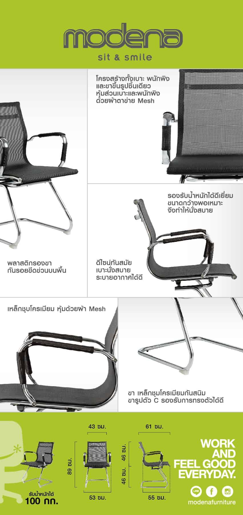 ข้อมูลสินค้า เก้าอี้สำนักงาน รุ่น Slim Mesh Visitor
