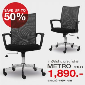 Promotion-Save50%-Metro