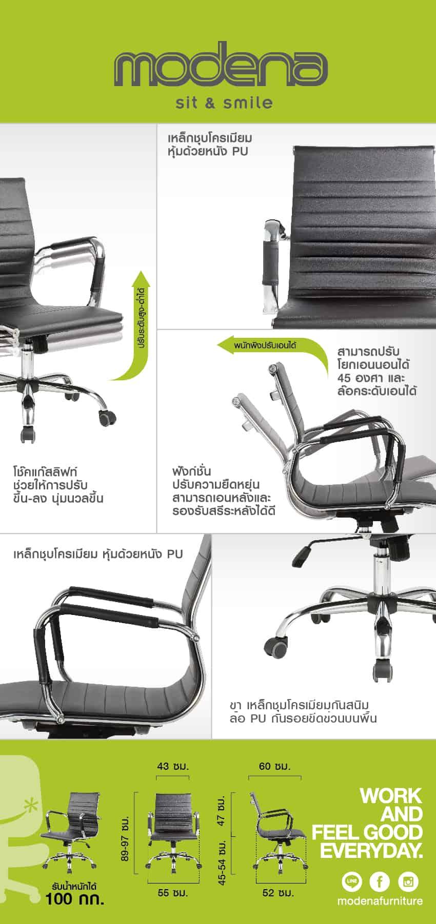 ข้อมูลสินค้า เก้าอี้สำนักงาน รุ่น Slim L