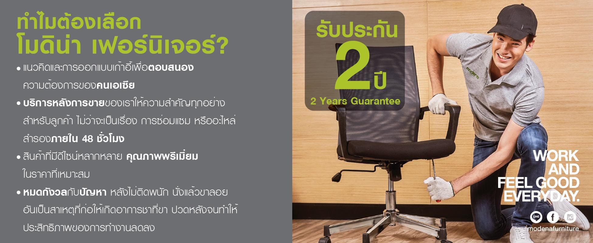 ทำไมต้องเลือกเก้าอี้สำนักงานจาก Modena