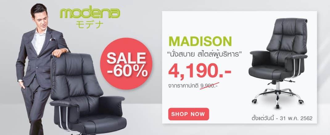 เก้าอี้ผู้บริหาร รุ่น Madison ลดราคา 60%